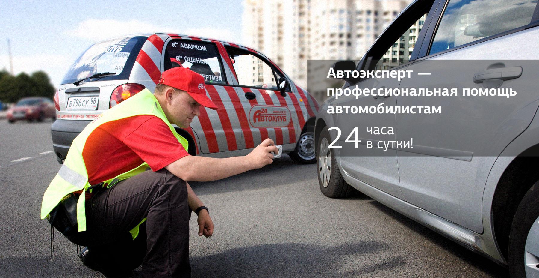 Помощь автомобилистам при дтп
